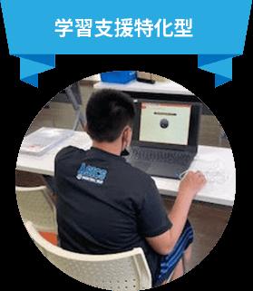学習⽀援特化型